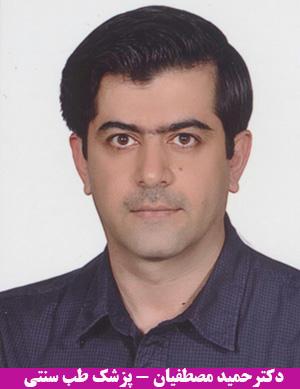 دکتر مصطفیان