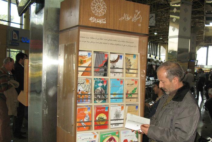 شبنم ها , afkl ih, ایستگاه مطالعه , shabnamha.ir, ترویج فرهنگ مطالعه