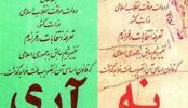 انقلاب اسلامی,روز جمهوری اسلامی,همه پرسی,امام خمینی,shabnamha.ir,شبنم همدان,afkl ih,شبنم ها;