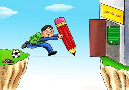 کاریکاتور بازگشایی مدارس
