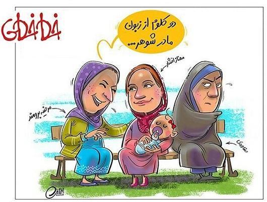کاریکاتور/ دو کلمه از مادرشوهر مهناز افشار!