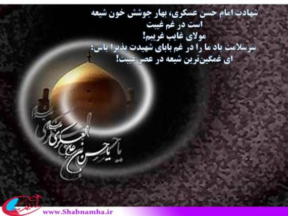 شبنم ها , afkl ih, عکس نوشت, shabnamha.ir, شهادت امام حسن عسگری
