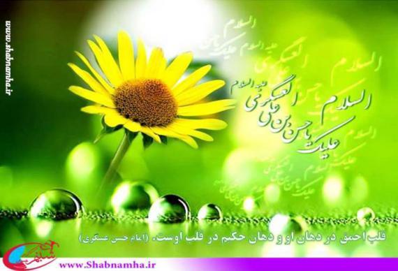 شبنم ها , afkl ih, میلاد امام حسن عسگری , shabnamha.ir,