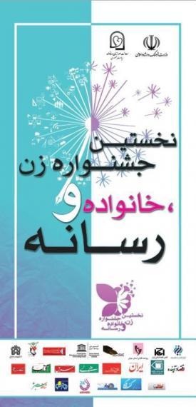 جشنواره,جشنواره«زن، خانواده و رسانه»,معاونت امور زنان و خانواده,shabnamha.ir,شبنم همدان,afkl ih