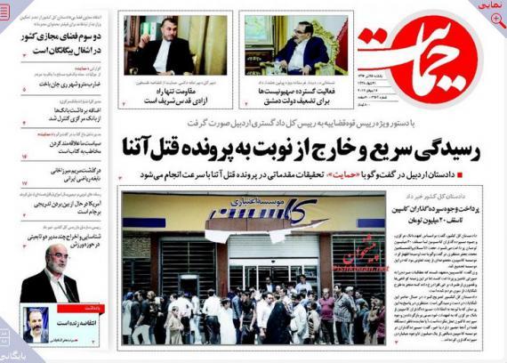 روزنامه های 25 تیرماه,صفحه نخست روزنامه ها,برجام,یارانه تیر,روزنامه های صبح کشور,shabnamha.ir,شبنم همدان,afkl ih,شبنم ها