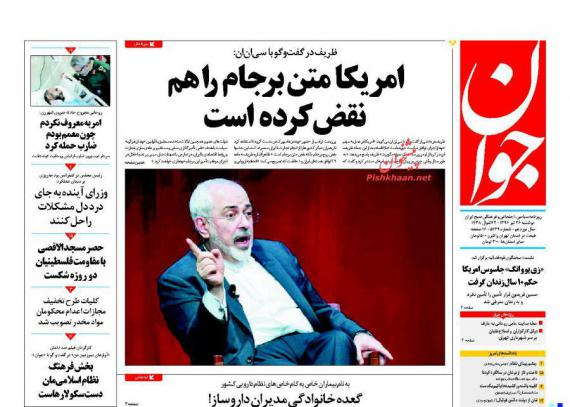 روزنامه,صفحه نخست روزنامه ها,روزنامه های 26 تیرماه,روزنامه های صبح کشور,shabnamha.ir,شبنم همدان,afkl ih,شبنم ها