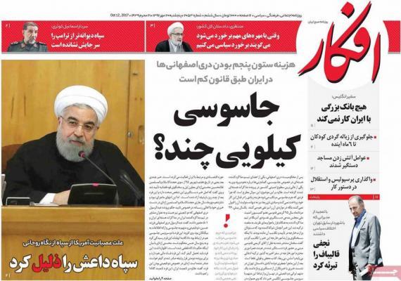 روزنامه,روزنامه های 20مهر,صفحه نخست روزنامه ها,روزنامه های صبح کشور,shabnamha.ir,شبنم همدان,afkl ih,شبنم ها