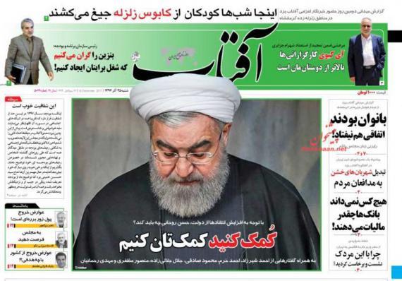 روزنامه,روزنماه های 25 آذر,صفحه نخست روزنامه ها,shabnamha.ir,شبنم همدان,afkl ih,شبنم ها;