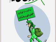 کاریکاتورهای/ ما فراموش نمیکنیم، به مناسبت نه دی(2)