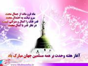 شبنم ها ,میلاد پیامبر ,اتحاد مسلمین ,هفته وحدت ,
