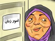 کاریکاتو,معصومه ابتکار,ابتکار,shabnamha.ir,شبنم همدان,afkl ih,شبنم ها