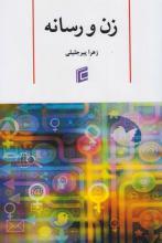 معرفی کتاب/زن و رسانه