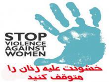 انتشار مطالب تمسخرآمیز علیه دختران خشونت بزرگی است