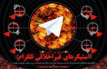 ترویج بی حیایی با استیکرهای غیراخلاقی تلگرام