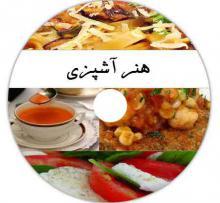 آشپزی هنر ذاتی هر بانوی ایرانی است