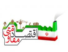 شاخصهای اسلام آمریکایی در بیانات امام و رهبری