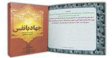 کتاب «جهاد با نفس»
