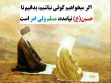 حسینی هستیم یا یزیدی؛مسلم امروز را دریاب...