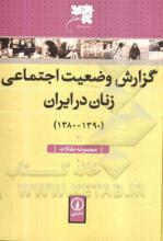 گزارش وضعیت اجتماعی زنان در ایران (1380-1390)