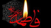 متن ادبی شهادت حضرت فاطمه