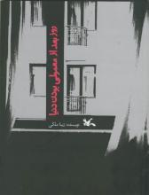زیتا ملکی,شبنم همدان,شاعر و نویسنده,shabnamha.ir,روز بعد از معمولی بودن دنیا,afkl ih