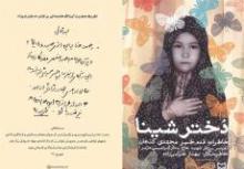 دختر شینا,دفاع مقدس,تقریظ رهبری,shabnamha.ir,شبنم همدان,afkl ih,شبنم ها