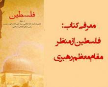 معرفی کتاب,فلسطین,مقام معظم رهبری,فلسطین اشغالی,shabnamha.ir,شبنم همدان,afkl ih