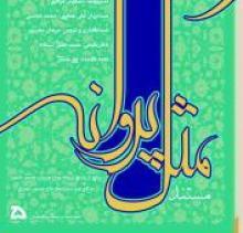 مستند مثل پروانه,شهید همدانی,همسر شهید همدانی,خداحافظ سالار,shabnamha.ir,شبنم همدان,afkl ih,شبنم ها