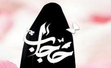 حجاب و عفاف,تاریخچه حجاب,اخبار قرآن و عترت,shabnamha.ir,شبنم همدان,afkl ih,شبنم ها;
