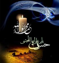 وفات پیامبر اسلام ,شهادت امام حسن مجتبی(ع,shabnamha.ir,شبنم همدان,afkl ih,شبنم ها;