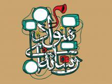 سواد رسانه ای,انواع رسانه,موسیقی,shabnamha.ir,شبنم همدان,afkl ih,شبنم ها;
