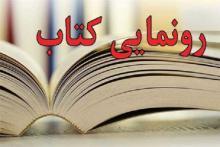 رونمایی از کتاب,باغ موزه دفاع مقدس,همدان,شهید همدانی,shabnamha.ir,شبنم همدان,afkl ih,شبنم ها;