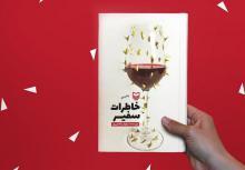 معرفی کتاب,خاطرات سفیر,رن مسلمان فرانسوی,shabnamha.ir,شبنم همدان,afkl ih,شبنم ها;