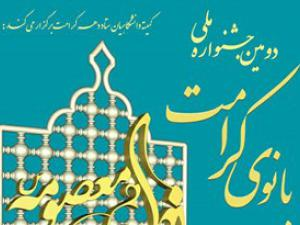 جشنواره بانوی کرامت,دانشگاه پیام نور همدان,بانوان برتر اسلام,shabnamha.ir,شبنم همدان,afkl ih,شبنم ها